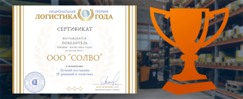 SOLVO wins the «Logistics of the Year – 2019» award